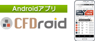 Androidアプリ CFDroid