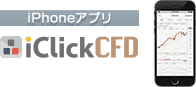 iPhoneアプリ iClickCFD
