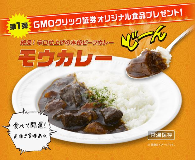 GMOクリック証券オリジナルカレー「モウカレー」