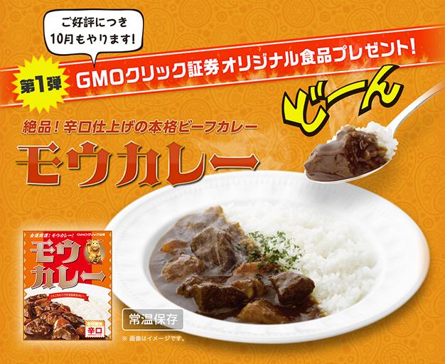 GMOクリック証券オリジナル食品プレゼント!絶品!辛口仕上げの本格ビーフカレー「モウカレー」